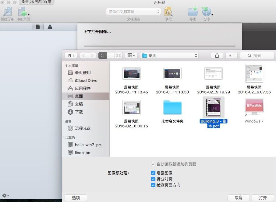 选择PDF文件