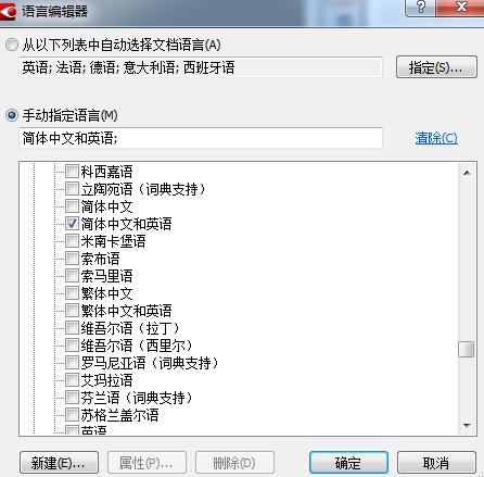 简体中文和英文