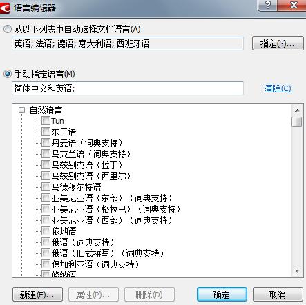 语言编辑器