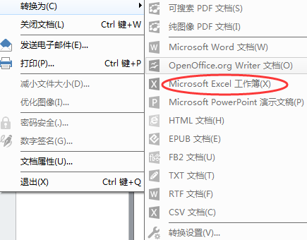 转换为Excel工作簿