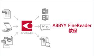 FineReader 使用技巧