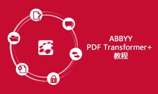 PDF Transformer+ 使用技巧