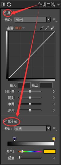 exposure X4色调曲线功能区