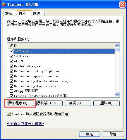 SLS添加程序
