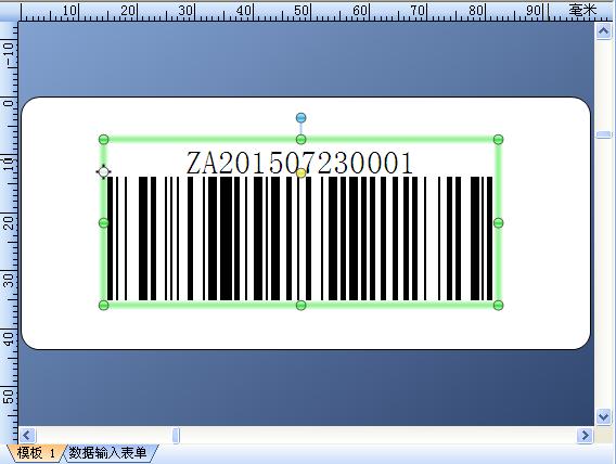 BarTender 10.1流水号打印