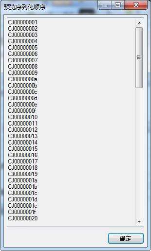 序列化预览