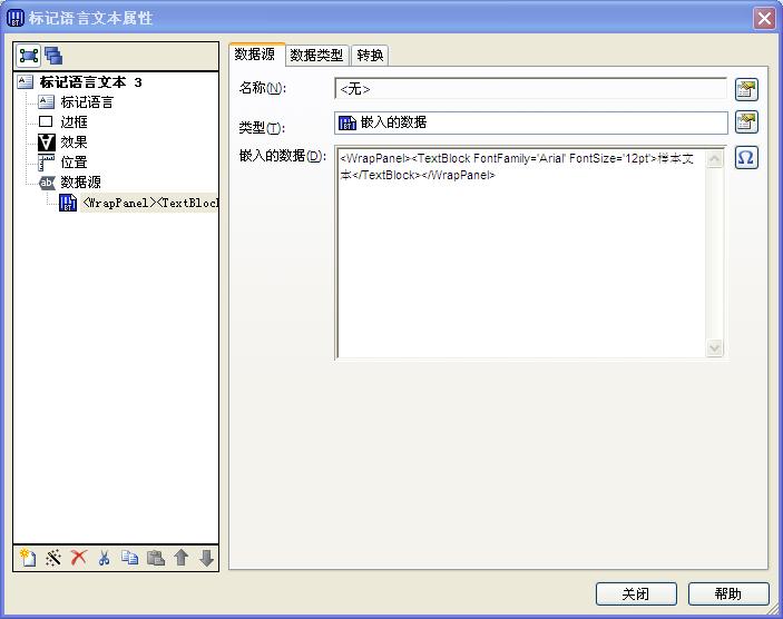 XAML标记语言