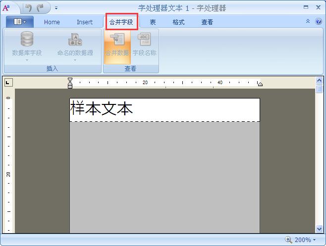 BarTender字处理器合并数据