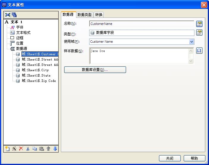 BarTender具名数据源示例