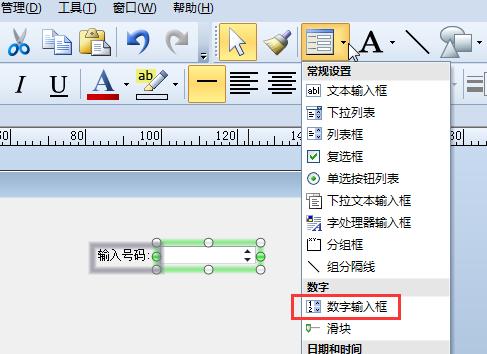 数字输入框控件