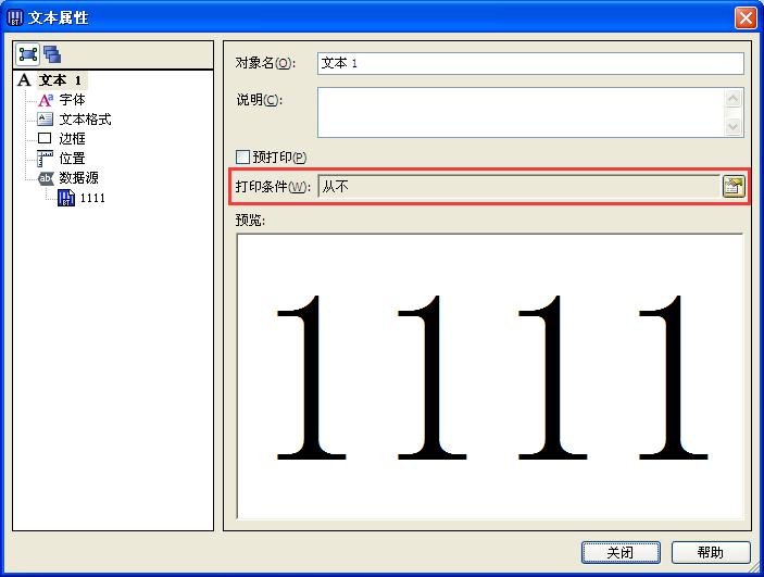 BarTender條碼中連接字段