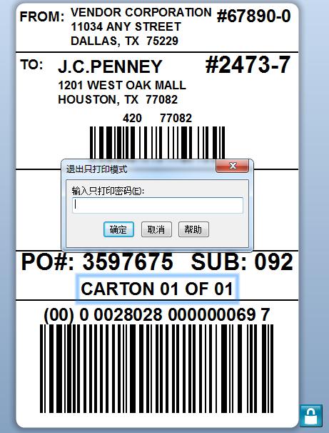 只打印密码
