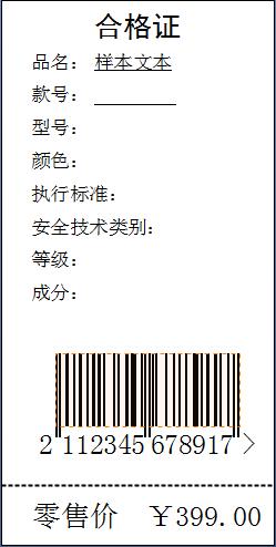 BarTender标签中文本下的横线