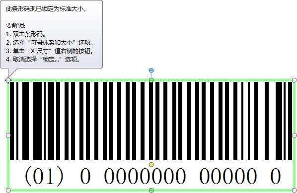 解锁BarTender条形码大小