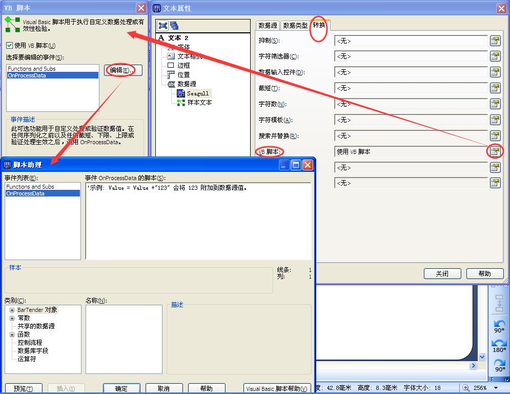 Visual Basic脚本用途