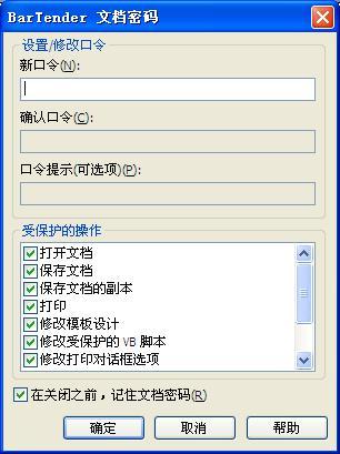 BarTender文档密码