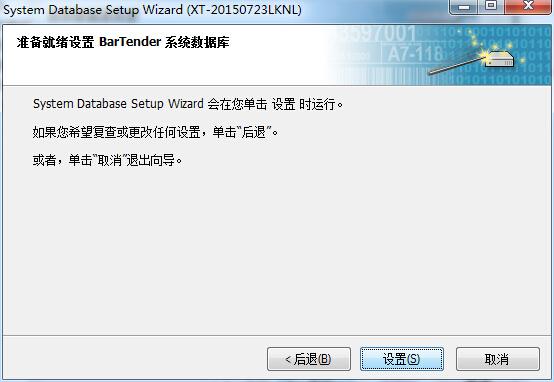 设置系统数据库