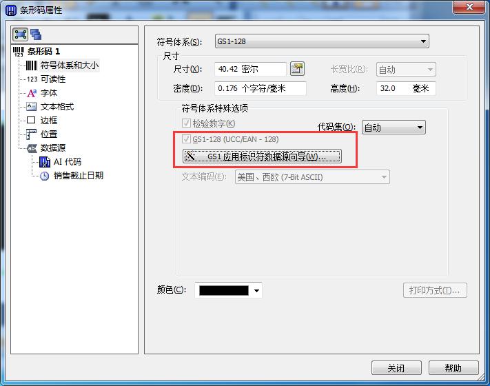 GS1应用标识符