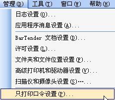 BarTender管理