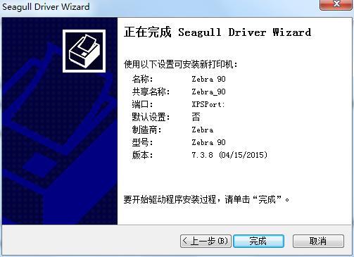 正在完成Seagull Driver Wizard