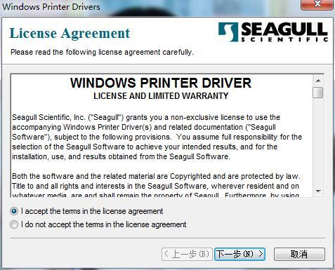 驱动程序许可协议