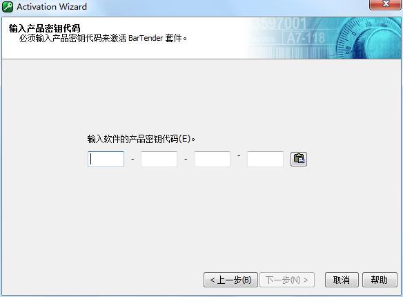 输入产品秘钥代码