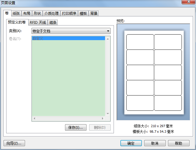 页面设置对话框