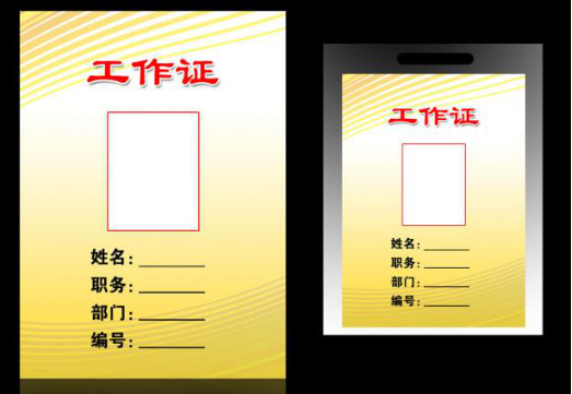 BarTender中证卡(工作证)标签制作案例