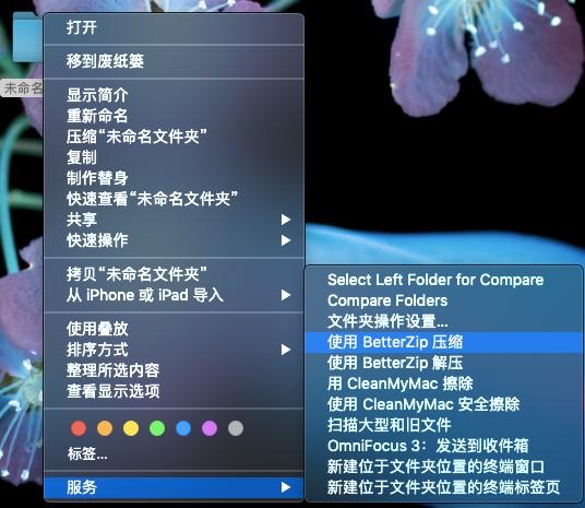 macOS服务