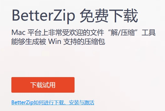 BetterZip免费下载