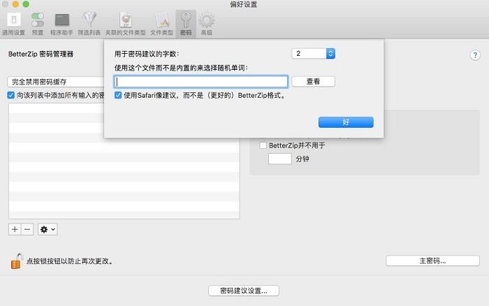 密码建议设置界面