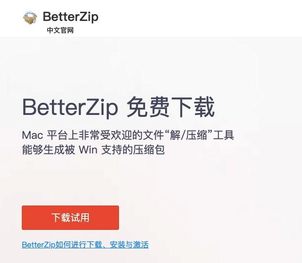BetterZip下载页面