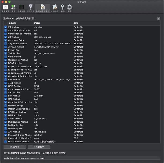 BetterZip支持的存档格式