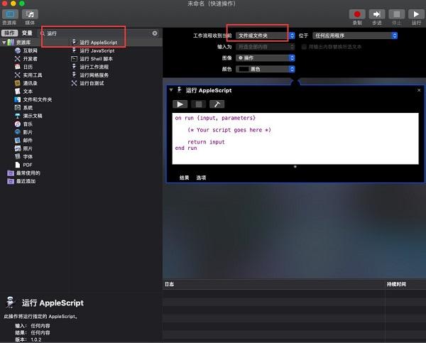 运行AppleScript