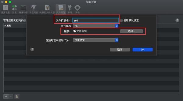 添加文件扩展名选择应用程序