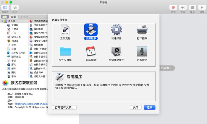 BetterZip软件密码多方应用集成