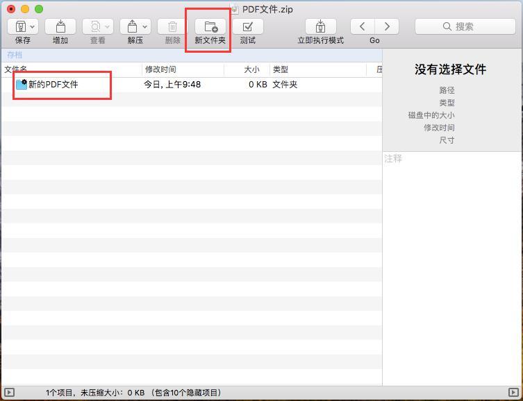 新建PDF文件夹