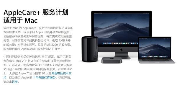 AppleCare+ 服务计划适用于Mac
