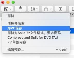为PC保存