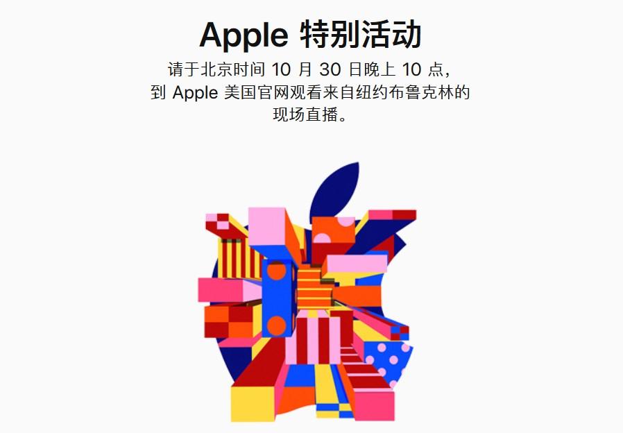 Apple官宣特别活动1