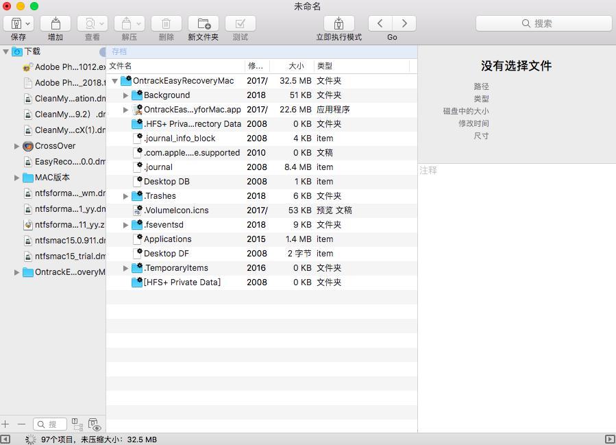 运行Mac解压缩工具
