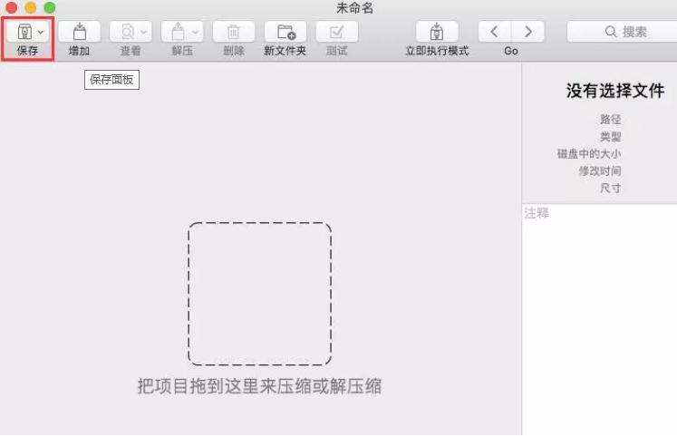 图1:BetterZip保存面板
