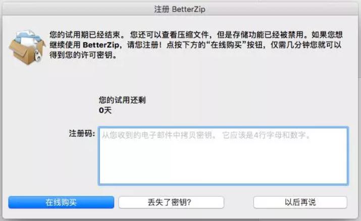 图2:注册BetterZip