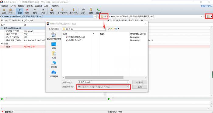 图1:导入MP3文件