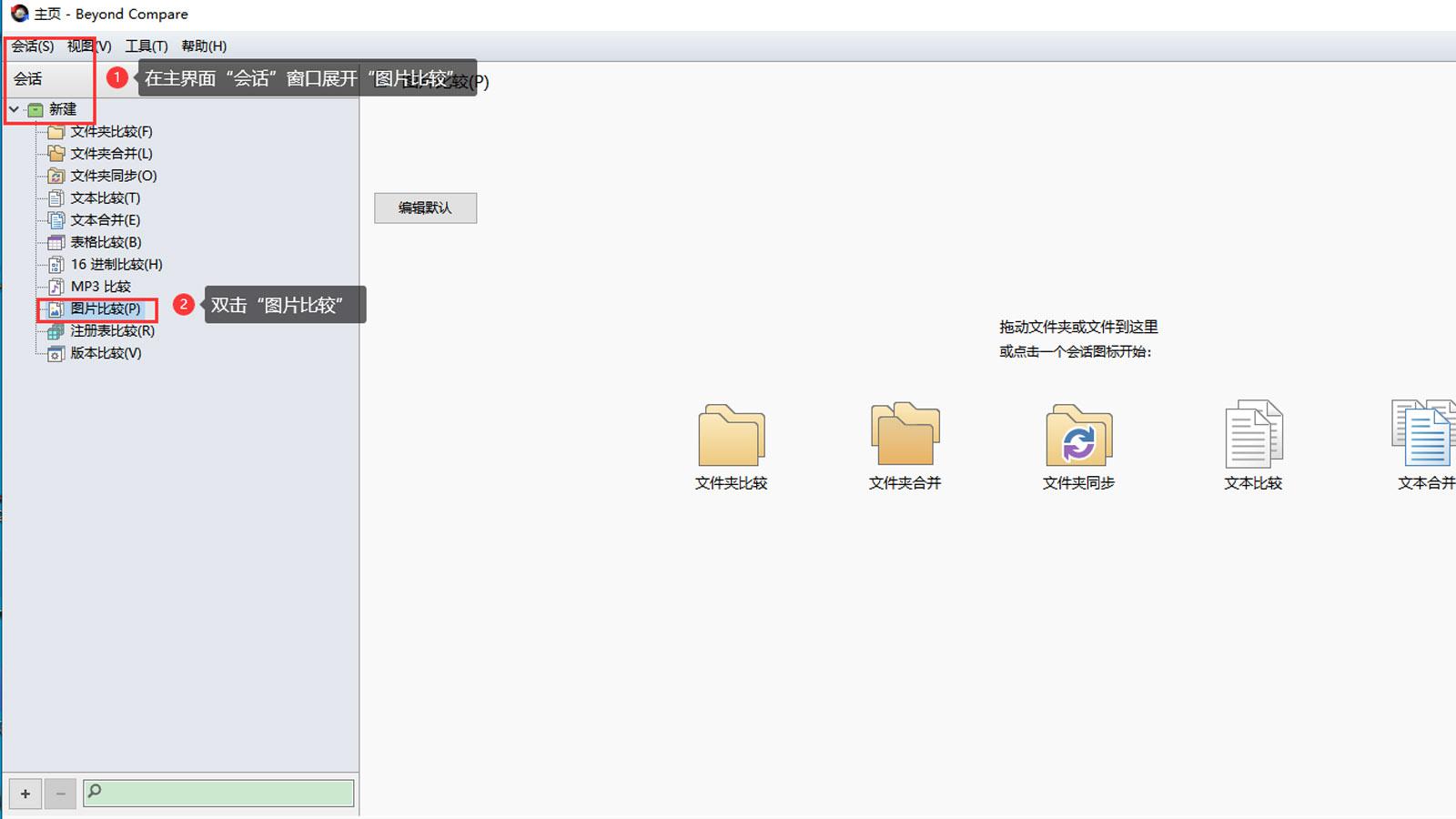 图1:软件主界面