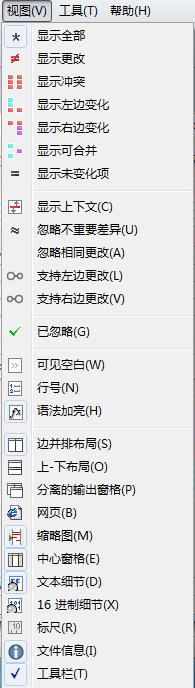 文本合并视图菜单示例