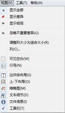 表格比较视图菜单示例