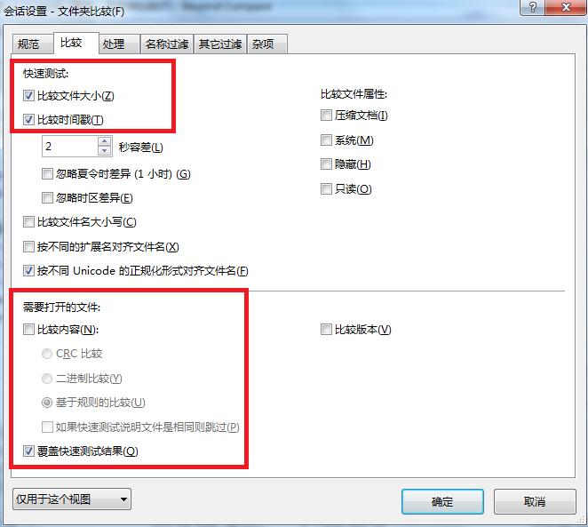 Beyond Compare会话设置—文件夹比较窗口图例