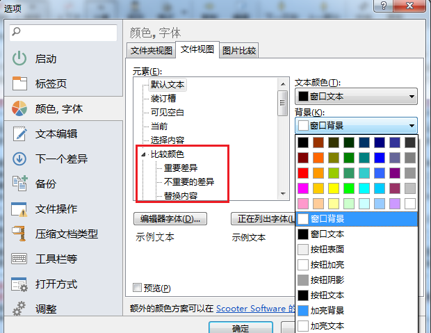 Beyond Compare文本比较工具菜单选项窗口界面图例