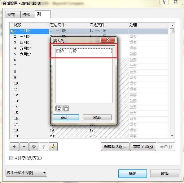 Beyond Compare表格比较插入列窗口界面图例